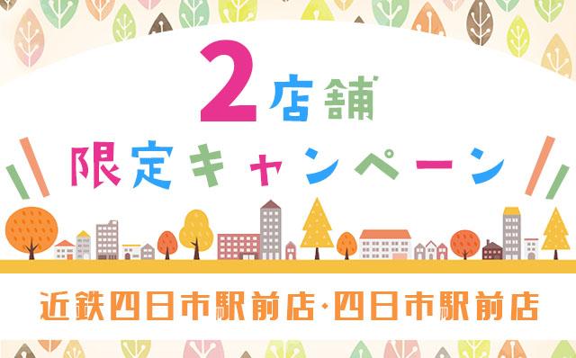 近鉄四日市駅前店・四日市駅前店2店舗限定キャンペーン