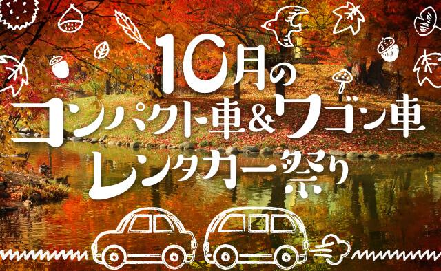 10月のコンパクト車&ワゴン車 ! レンタカー祭り!