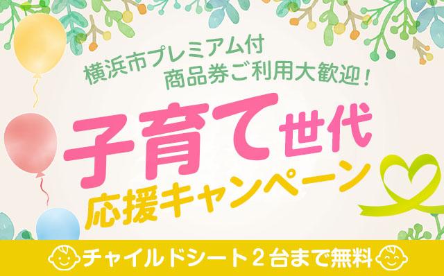 子育て世代応援キャンペーン ! 横浜市プレミアム付き商品券ご利用大歓迎 !