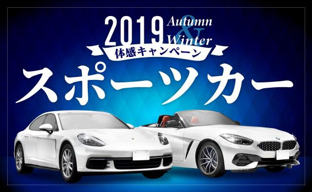 スポーツカー体感キャンペーン2019 オータム&ウィンター