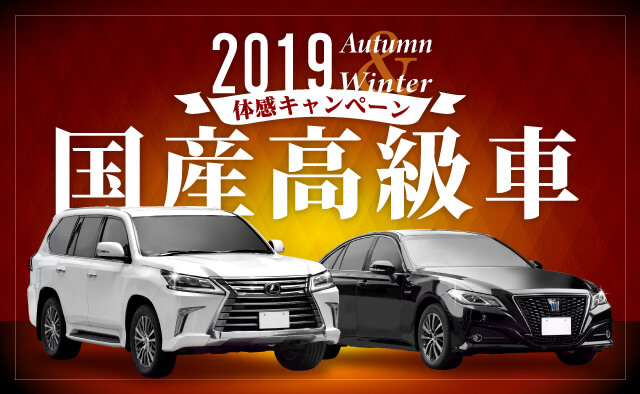 国産高級車体感キャンペーン2019 オータム&ウィンター