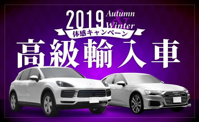 輸入車体感キャンペーン2019 オータム&ウィンター