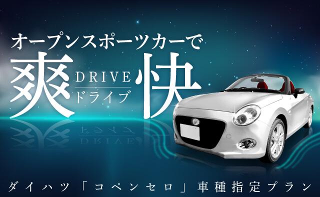 オープンスポーツカーで爽快ドライブ ! ダイハツ「コペンセロ」車種指定プラン !