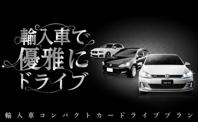 輸入車で優雅にドライブ ! 輸入車コンパクトカードライブプラン