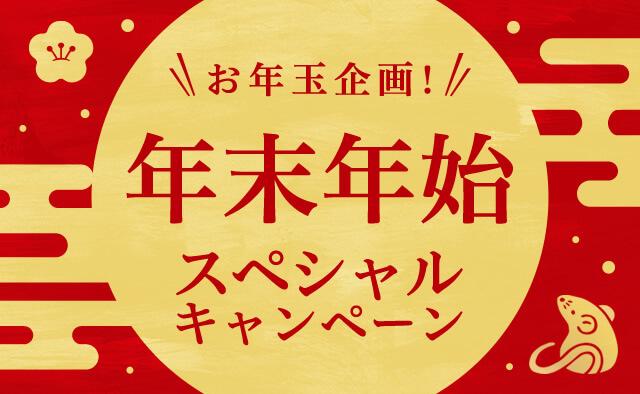 お年玉企画 ! 年末年始スペシャルキャンペーン