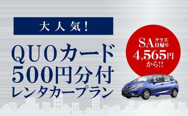 大人気 ! QUOカード500円付きレンタカープラン !