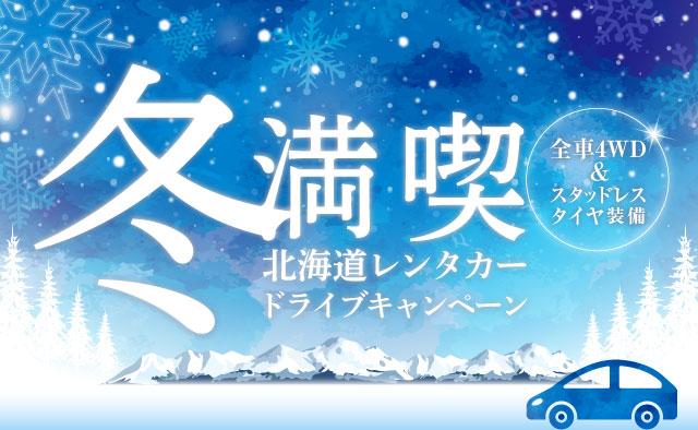 冬満喫 ! 北海道レンタカードライブキャンペーン ! 全車4WD&スタッドレスタイヤ装備