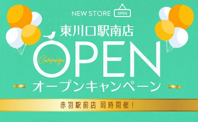 東川口駅南店オープニングキャンペーン ! 赤羽駅前店同時開催