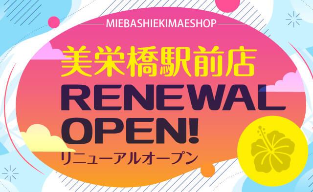 美栄橋駅前店 ! リニューアルオープンキャンペーン