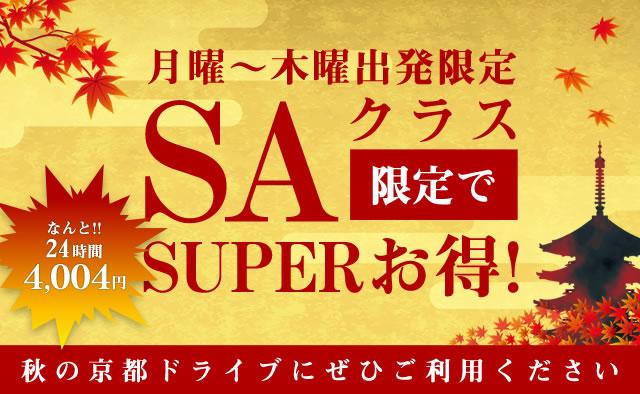 月曜~木曜出発限定 ! SAクラス限定でスーパーお得 ! 秋の京都ドライブにぜひご利用ください。