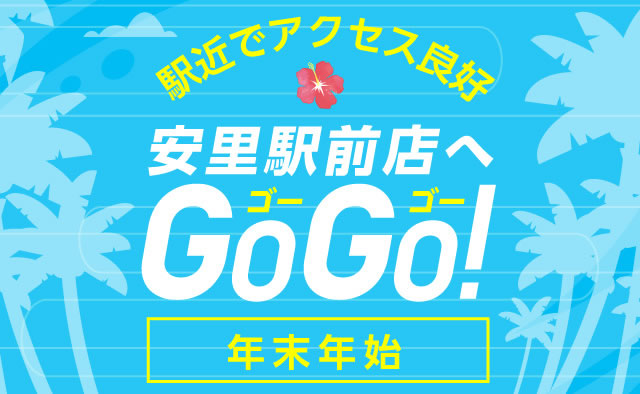 駅近でアクセス良好 安里駅前店へGOGO ! 年末年始