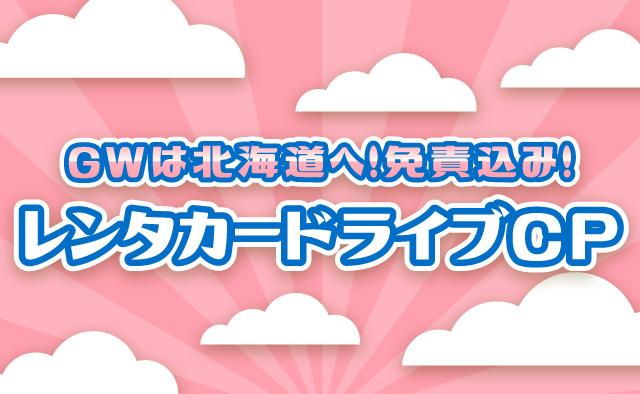 ゴールデンウィークは北海道へ ! 免責補償料込み ! レンタカードライブキャンペーン !