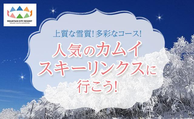 上質な雪質 ! 多彩なコース ! 人気のカムイスキーリンクスに行こう !