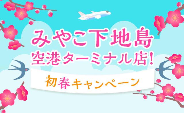 みやこ下地島空港ターミナル店 ! 初春キャンペーン