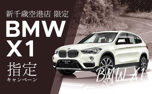 ~新千歳空港店限定~ 大人気 ! BMW X1指定キャンペーン !