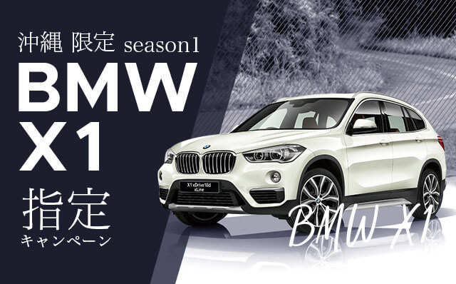 大人気 ! BMW X1指定キャンペーン 沖縄限定 season1