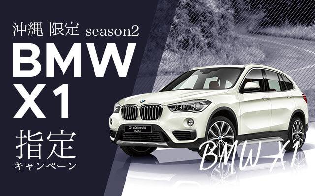 大人気 ! BMW X1指定キャンペーン 沖縄限定 season2