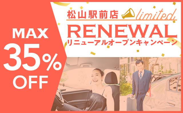 最大35%OFF ! 松山駅前店リニューアルオープンキャンペーン