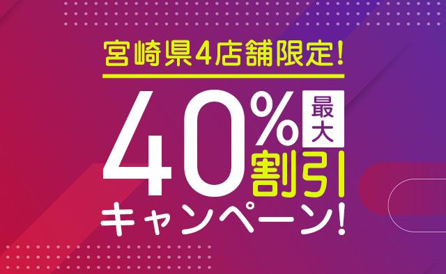 最大40%割引キャンペーン ! 宮崎県4店舗限定
