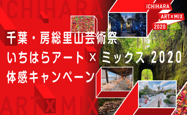 千葉・房総里山芸術祭いちはらアート×ミックス2020体感キャンペーン