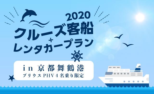 2020クルーズ客船+レンタカープランin京都舞鶴港 プリウスPHV4名乗り限定