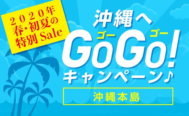 2020年春・初夏の特別Sale ! 沖縄へGoGoキャンペーン ! 沖縄本島
