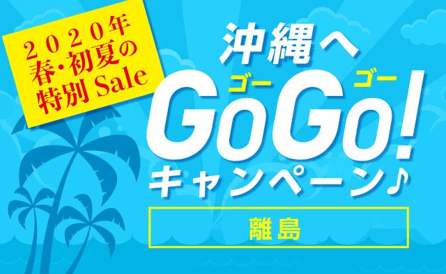 2020年春・初夏の特別Sale ! 沖縄へGoGoキャンペーン ! 離島