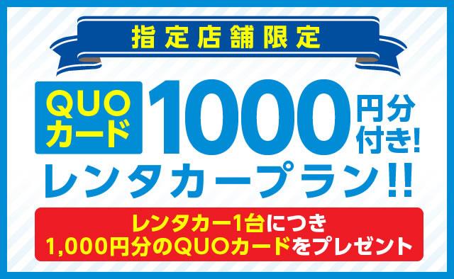 QUOカード1000円分付き!レンタカープラン