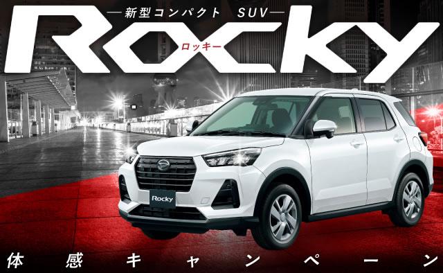 新型コンパクトSUV「ロッキー」体感キャンペーン