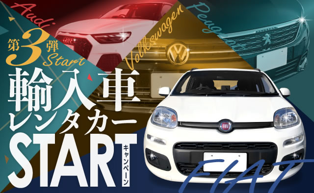 輸入車レンタカー体感キャンペーン ! 第3弾スタート