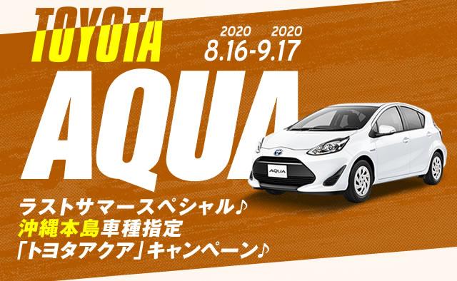 ラストサマースペシャル!沖縄本島車種指定『トヨタアクア』キャンペーン!