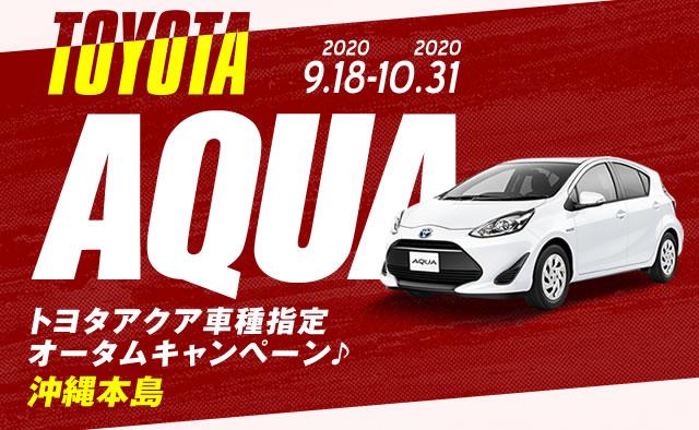 沖縄本島!トヨタアクア車種指定オータムキャンペーン
