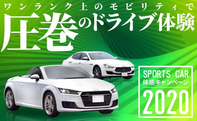 スポーツカー体感キャンペーン2020 ~ワンランク上のモビリティで圧巻のドライブ体験~