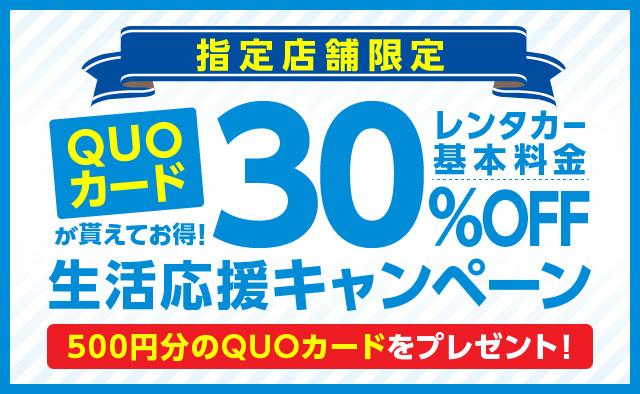 QUOカードが貰えてお得 ! 30%OFF生活応援キャンペーン