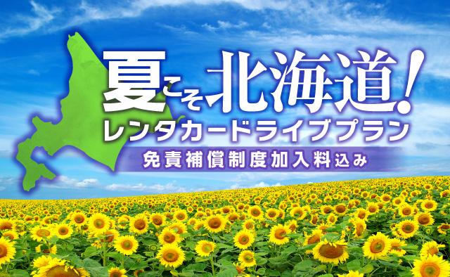 夏こそ北海道 ! レンタカードライブプラン ! ~免責保障料込み~