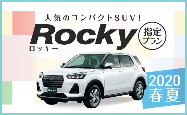 人気のコンパクトSUV ! ロッキー指定プラン ! ~2020春夏~