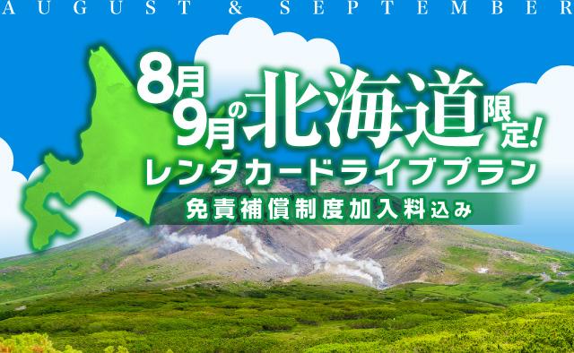 8月・9月の北海道限定 ! レンタカードライブプラン ! ~免責補償料込み~