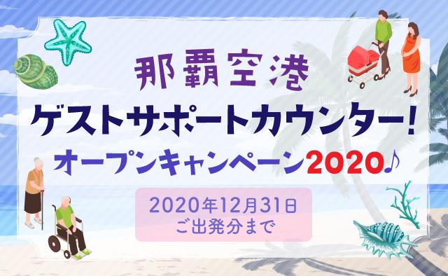 那覇空港ゲストサポートカウンター ! オープンキャンペーン2020