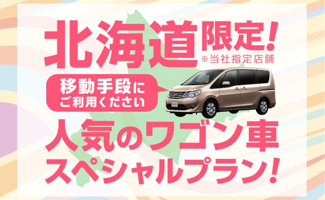 北海道限定 ! 人気のワゴン車 ! スペシャルプラン ! ~移動手段にご利用ください~