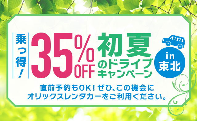 乗っ得 ! 35%OFF ! 初夏のドライブキャンペーンin東北