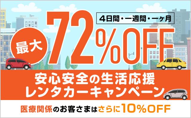 最大72%OFF~安心安全の生活応援レンタカーキャンペーン