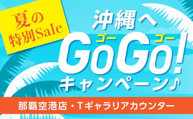 夏の特別Sale ! 沖縄へGoGoキャンペーン ! 那覇空港店・Tギャラリアカウンター