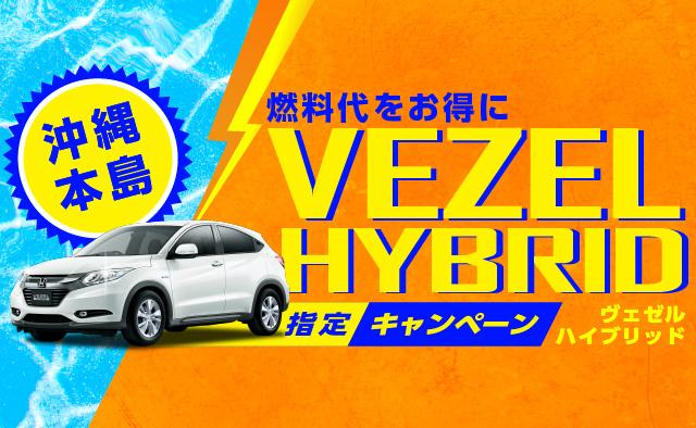 燃料代をお得に『ヴェゼルハイブリッド』指定キャンペーン!(沖縄本島)