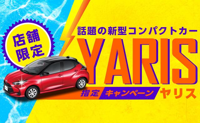 話題の新型コンパクトカー『ヤリス』指定キャンペーン!(店舗限定)