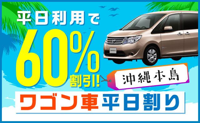 平日利用で60%割引 ! ワゴン車平日割り ! 沖縄本島