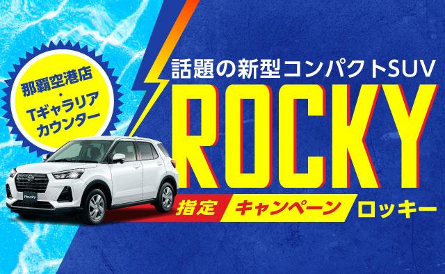 話題の新型コンパクトSUV ! 『ロッキー』指定キャンペーン ! (那覇空港店・Tギャラリアカウンター)