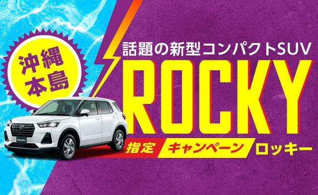 話題の新型コンパクトSUV ! 『ロッキー』指定キャンペーン ! (沖縄本島)