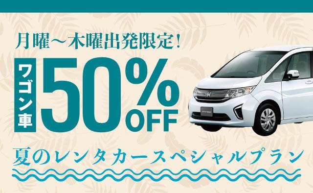 月曜~木曜出発限定 ! ワゴン車50%OFF ! 夏のレンタカースペシャルプラン