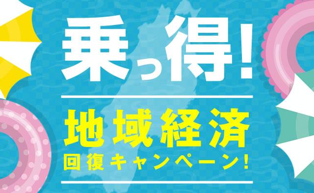 乗っ得 ! 地域経済回復キャンペーン !