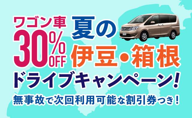 30%OFF ! 夏の伊豆・箱根 ワゴン車ドライブキャンペーン ! 無事故で次回利用可能な割引券付き !